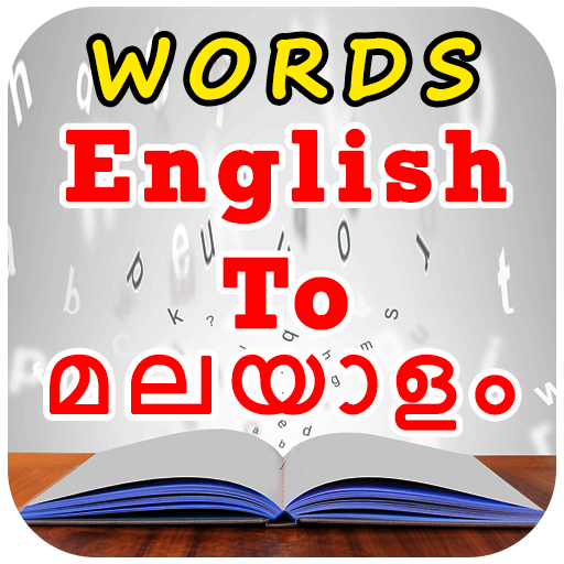 English to Malayalam Words
