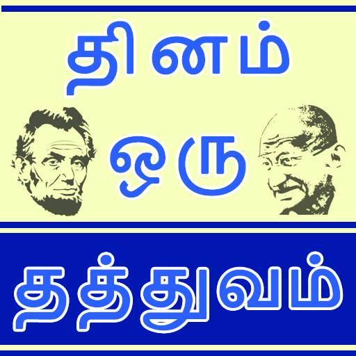 Tamil Motivational